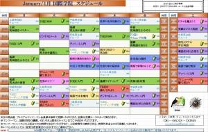 GA1月表